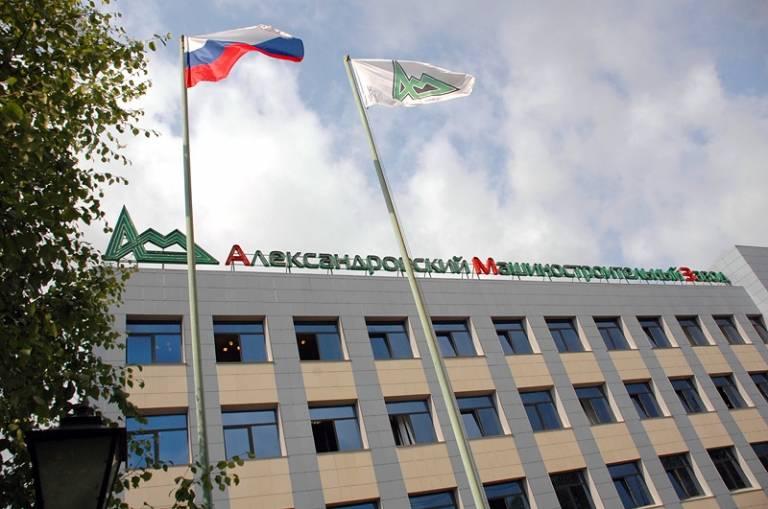 Александровский машиностроительный завод