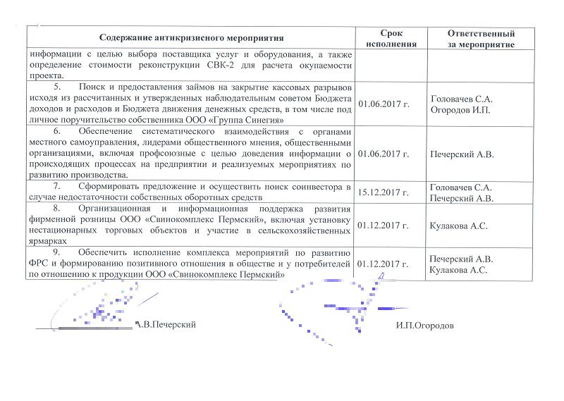 plan-ozdorovleniya-svinokompleksa-3