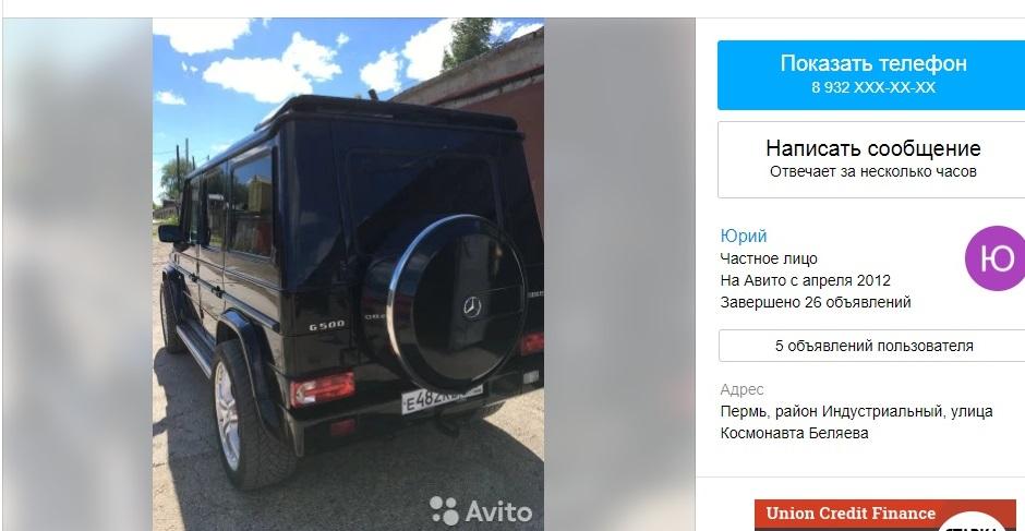 """В Перми продают автомобиль из """"/Реальных пацанов"""""""